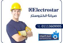 Photo of صيانة الكتروستار  01113609995