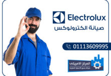 Photo of صيانة الكترولوكس 01113609995