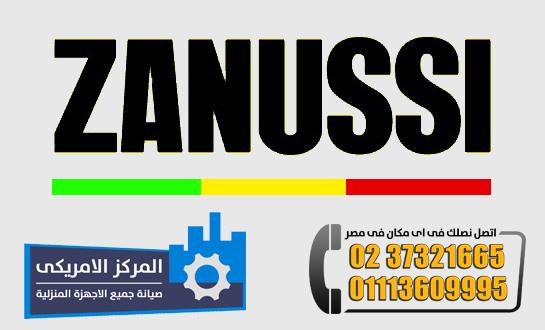 Photo of صيانة ايديال زانوسى  01113609995