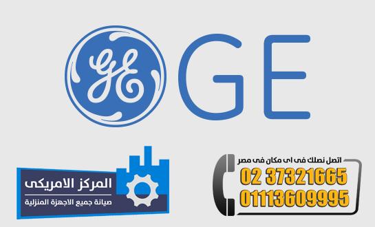 Photo of صيانة جنرال الكتريك  01113609995