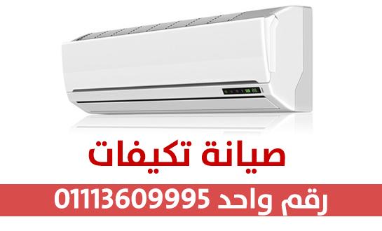 Photo of صيانة تكييفات 01113609995
