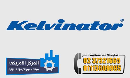 Photo of صيانة كلفينيتور  01113609995