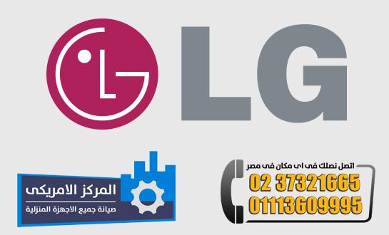 Photo of صيانة ال جى  01113609995