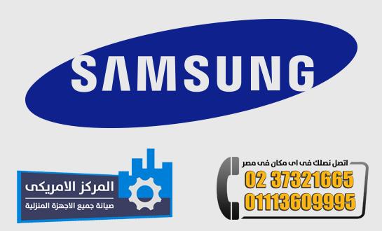 Photo of صيانة سامسونج  01113609995