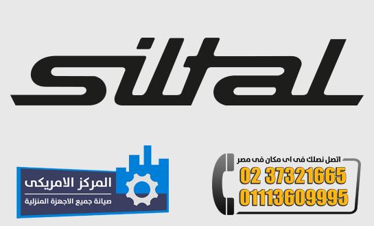 Photo of صيانة سيلتال  01113609995
