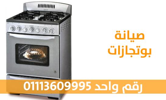 Photo of صيانة بوتاجازات  01113609995