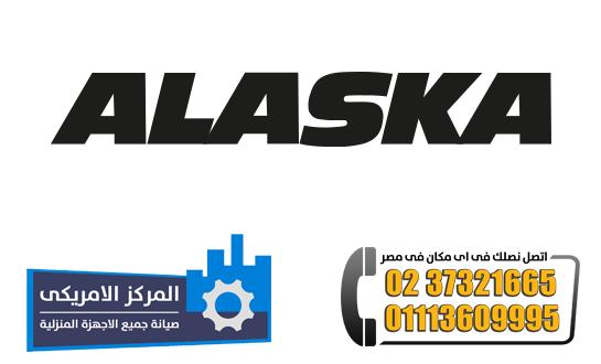 Photo of صيانة الاسكا  01113609995