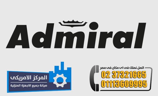 Photo of صيانة ادميرال  01113609995