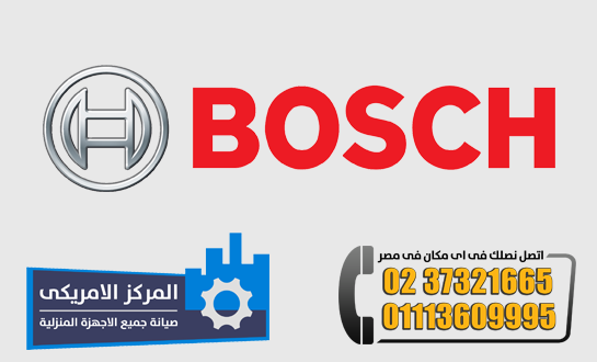 Photo of صيانة بوش  01113609995