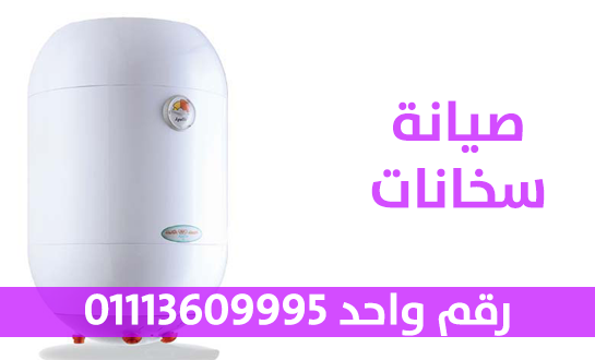 Photo of صيانة سخانات  01113609995