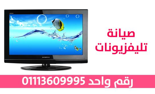 Photo of صيانة تليفزيون  01113609995
