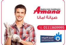 Photo of صيانة امانا  01113609995