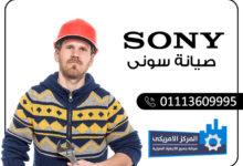 Photo of صيانة سونى   01113609995