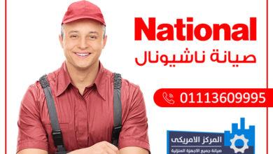Photo of صيانة ناشونال  01113609995